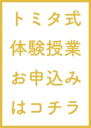 トミタ式国語体験授業のお申込み